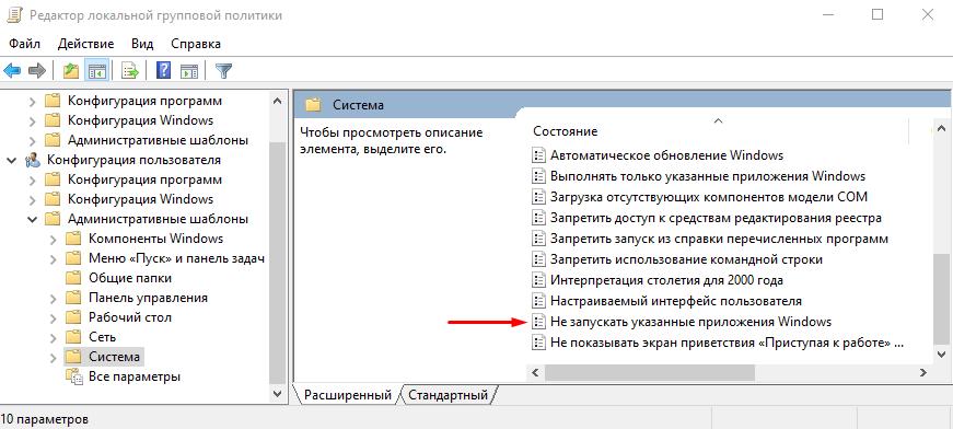 Как заблокировать запуск определенных приложений в Windows 10
