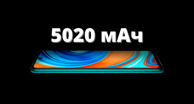 Веские причины купить Redmi Note 9 Pro в 2021 году