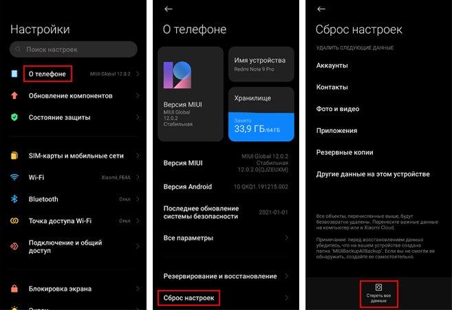 Как восстановить заводские настройки смартфонов Xiaomi
