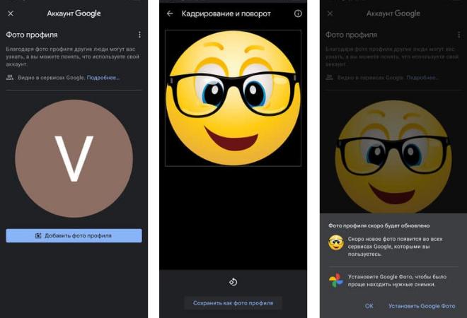 Как в Google Контактах изменить изображение своего профиля