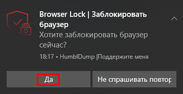 Как защитить паролем браузер Microsoft Edge
