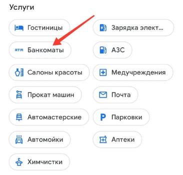 Как найти ближайший банкомат с помощью Google Карт