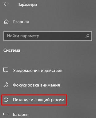 Как запретить Windows 10 автоматически отключать экран