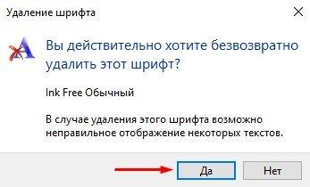 Как найти и удалить шрифты на компьютере с Windows 10