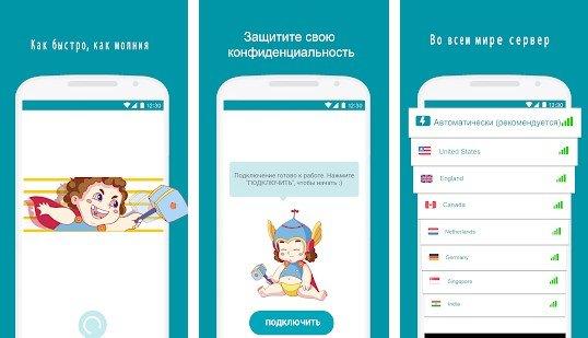 Альтернативы Turbo VPN - лучшие бесплатные VPN-приложения для Android