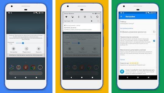 9 лучших Android-приложений для увеличения громкости