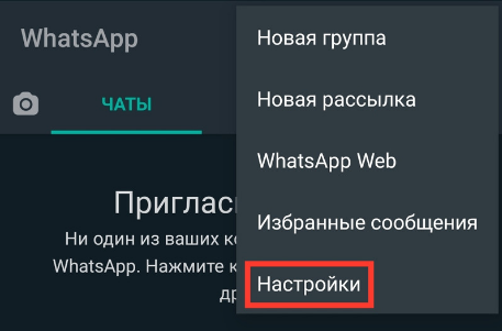 Как защитить свои чаты в WhatsApp с помощью блокировки отпечатком пальца на Android