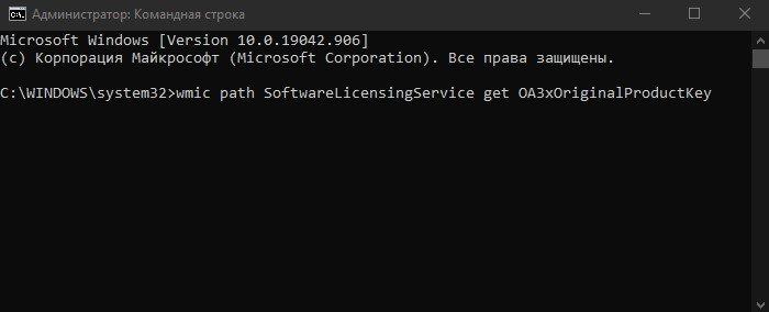 Как найти ключ продукта Windows 10