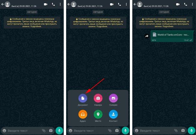 Как отправлять видео в WhatsApp без потери качества