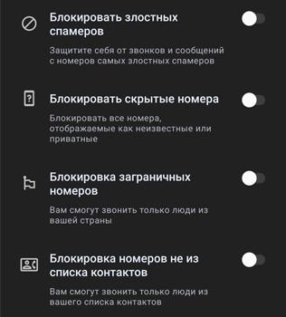 Как автоматически блокировать спам-звонки на Android