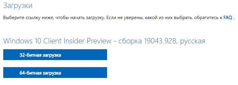 Как загрузить и установить обновление Windows 10 21H1 прямо сейчас?
