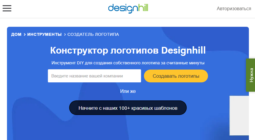 10 лучших бесплатных веб-сервисов для создания логотипов