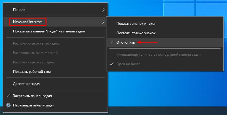 Как показать или скрыть информацию о погоде на панели задач Windows 10