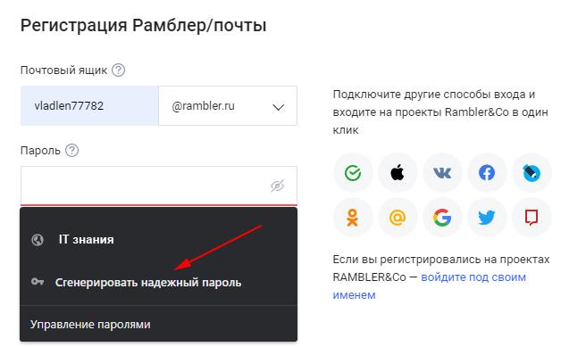 Как создать безопасный пароль с помощью Google Chrome