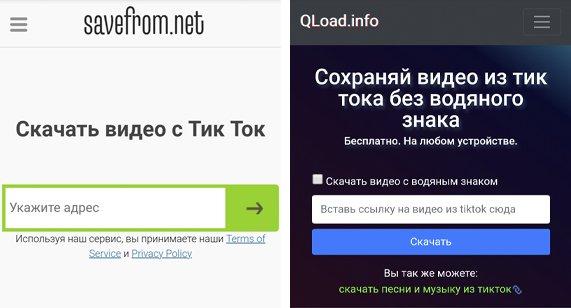 Как удалить водяной знак TikTok с мобильных видео