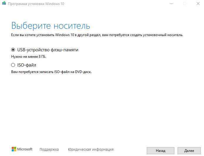 Как скачать и установить Windows 10 на свой компьютер