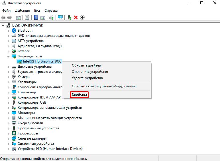 Как откатить драйвер на компьютере с Windows 10