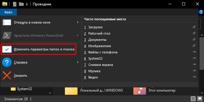 Как настроить проводник для открытия «Этот компьютер» вместо «Быстрый доступ» в Windows 10