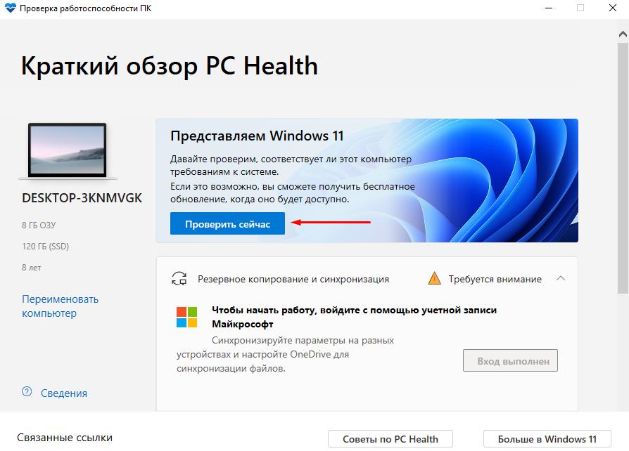 Может ли мой компьютер работать под управлением Windows 11?