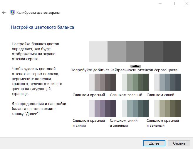 Как использовать DCCW.exe в Windows 10 для калибровки монитора
