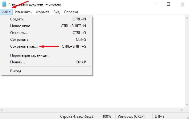Как сохранить файл блокнота в формате PDF или HTML в Windows 10