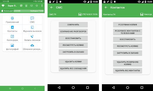 Как правильно сделать резервную копию и стереть данные с Android перед продажей