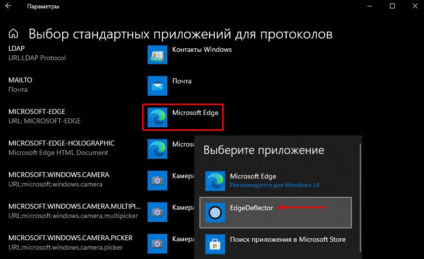 Как запретить Windows 10 открывать ссылки в Microsoft Edge