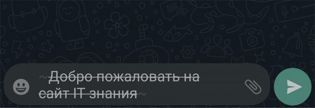 Как в WhatsApp отправлять текстовые сообщения курсивом, жирным, зачёркнутым или моноширинным шрифтом
