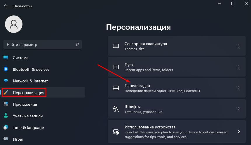 Как в Windows 11 переместить значки панели задач и кнопку «Пуск» влево