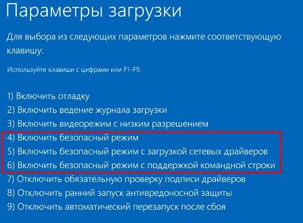 Как загрузить Windows 11 в безопасном режиме из меню «Пуск»