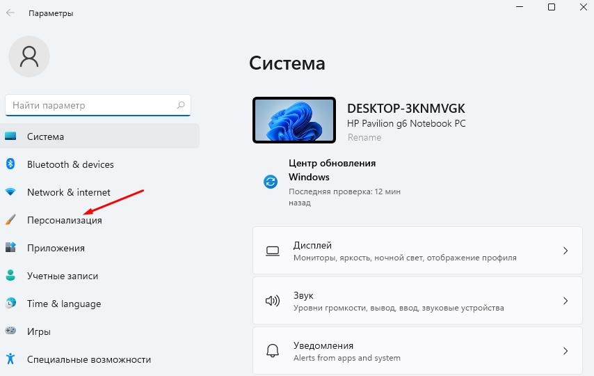 Как включить темный режим в Windows 11