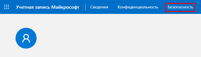 Как включить вход без пароля для учетной записи Microsoft