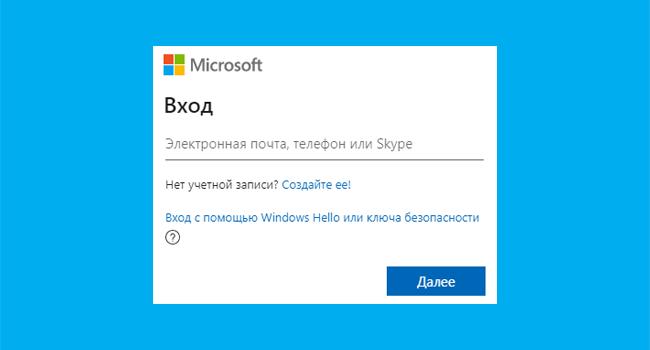 Read more about the article Как включить вход без пароля для учетной записи Microsoft