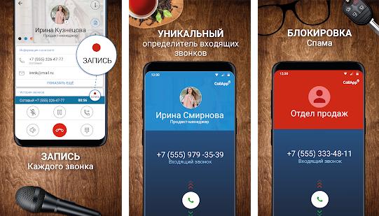 Лучшие приложения-определители номеров для телефонов