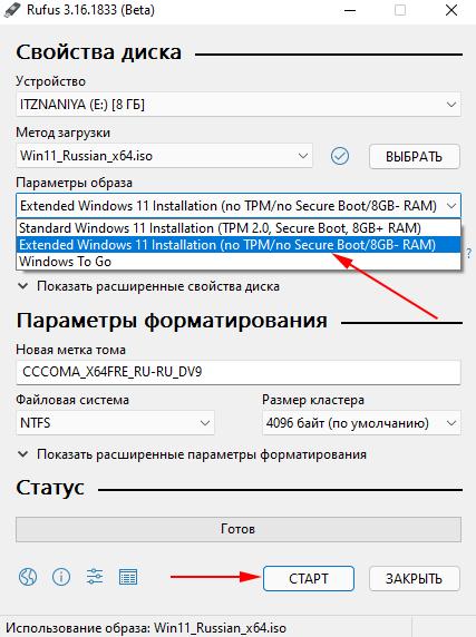Как сделать загрузочный диск Windows 11, отключив TPM, безопасную загрузку и проверку ОЗУ