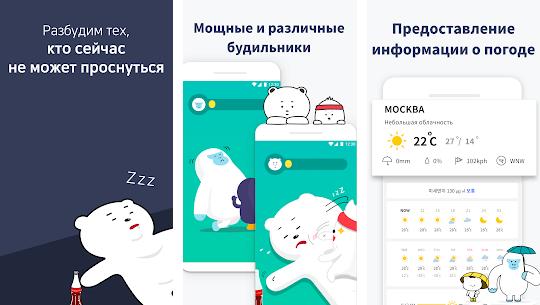 5 лучших Android-будильников для тех, кто любит поспать